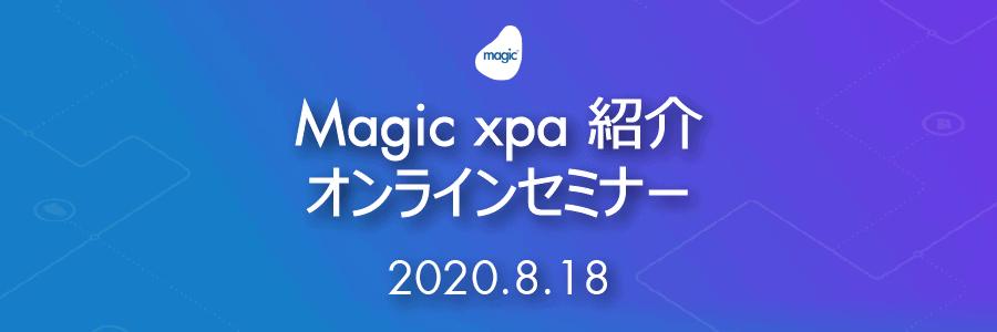 Magic xpa オンラインセミナー