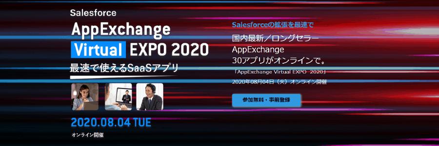 AppExchange Virtual EXPO 2020
