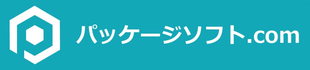 パッケージソフト.comロゴ