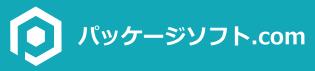 パッケージソフト.com